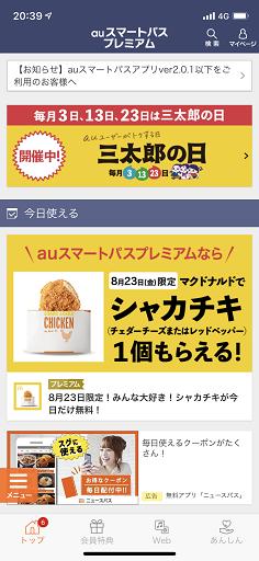 2019.8三太郎の日マック2