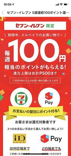 メルペイ×セブンイレブン限定キャンペーン1