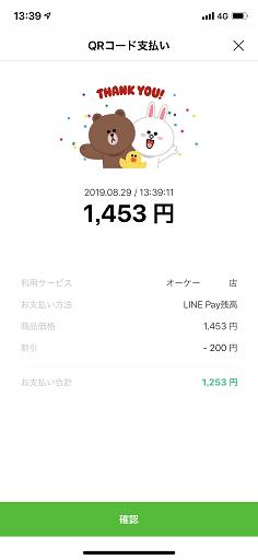 LINEPay2