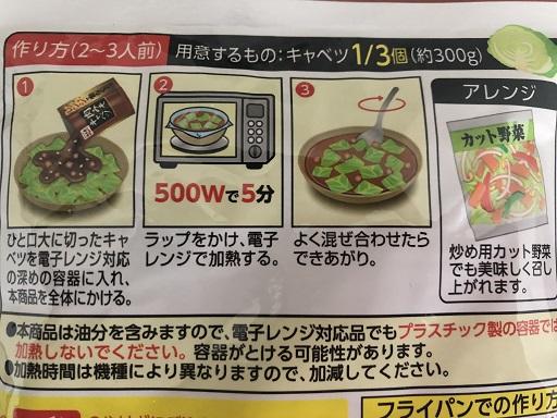 ファミマ肉みそキャベツの素1
