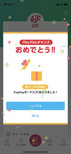 PayPay当たり