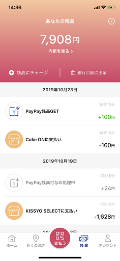 2019年9月PayPayポイント還元分