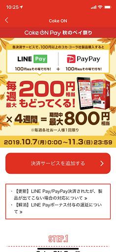 CokeONPayキャンペーン1