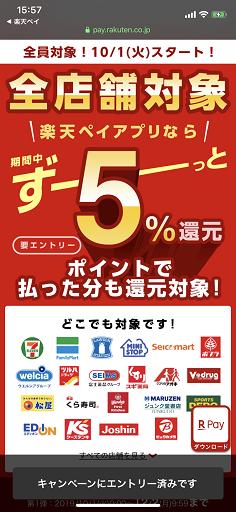 楽天ペイ5%還元キャンペーン