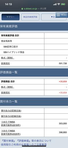 2019積み立てNISA収支1