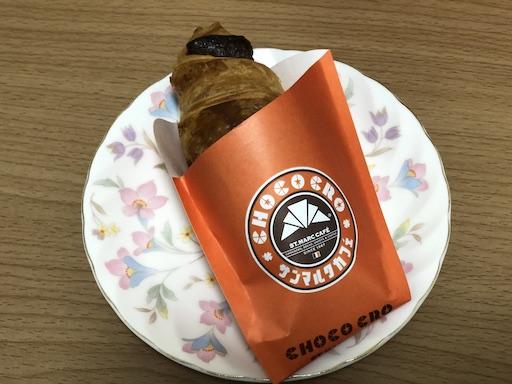 サンマルクカフェのチョコクロ3