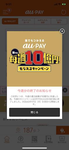 毎週10億円もらえるキャンペーン1週目終了