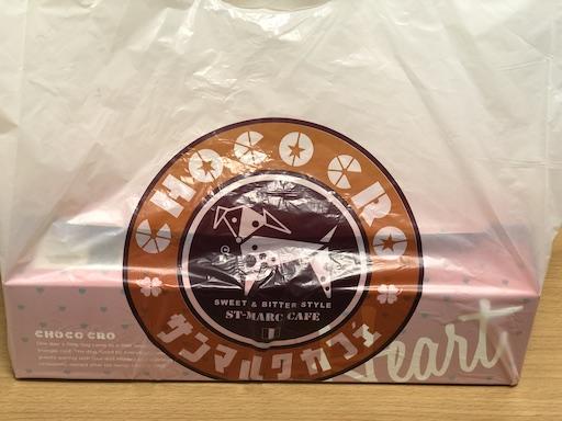 サンマルクカフェのチョコクロ1