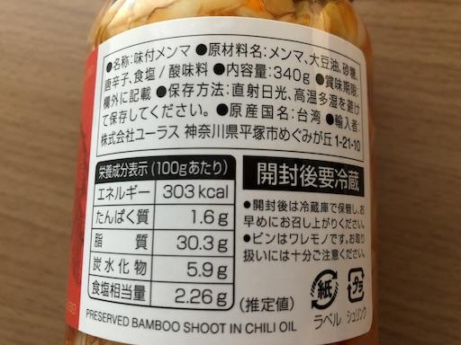 ロピア辣油メンマ2