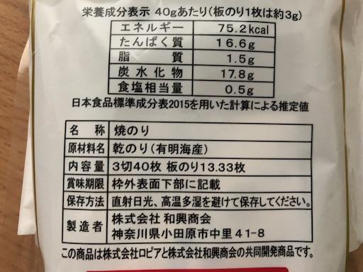 ロピア有明海産焼きのり2JP