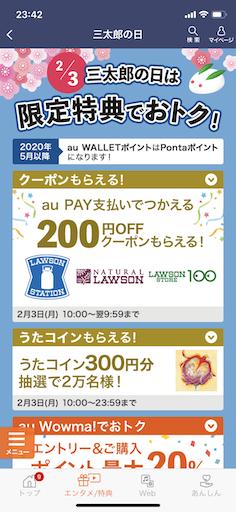 2020.2三太郎の日